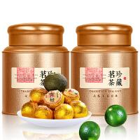 青柑柑橘宫廷普洱茶桔普茶陈皮熟茶500g