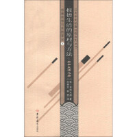 【二手书9成新】日本学术名著对照系列丛书 报德思想与实践译丛(4) 报德生活的原理与方法:和平生活之路,[日] 佐々井