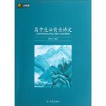 六角丛书:高中生必背古诗文 曹任云 9787511243713 光明日报出版社