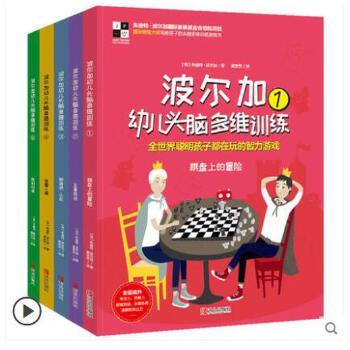 波尔加幼儿头脑多维专注力训练书全5册 儿童益智游戏数学思维训练书 全新正版