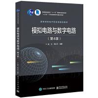 模拟电路与数字电路(第4版)