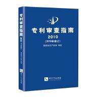 专利审查指南2010(2019年修订)