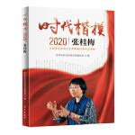 《时代楷模?2020――张桂梅》
