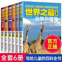 【限时秒杀包邮】十万个为什么小学版注音版(全8册)儿童百科全书 少儿百科全书注音版6-12岁恐龙书海洋动物世界宇宙人体