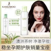 袋鼠妈妈 孕妇护肤品天然茶树卸妆水乳深层清洁孕期专用化妆品