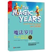魔法岁月 0~6岁孩子的精神世界 了解0~6岁孩子在不同发展阶段的生理与心理变化 正面管教 家庭教育