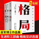 吴军励志系列(套装共3册) 格局+见识+态度 吴军 中信出版社