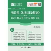 张联盟《材料科学基础》(第2版)笔记和课后习题(含考研真题)详解答案