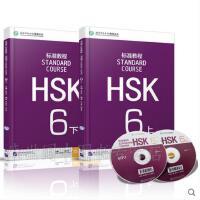 现货正版/标准教程HSK6(上下册共2册)/姜丽萍/对外汉语教材/HSK6级考试攻略/新汉语水平考试六级学生用书/新H