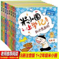 8册全套 米小圈上学记二年级一年级课外书必读注音版一二辑6-12岁小学生课外阅读书籍漫画书少儿童文学课外读物故事书籍