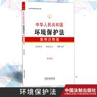 正版 2019年中华人民共和国环境保护法案例注释版第四版 以案例解读法条文解读法律法规以案释法明晰实用 中国法制出版社