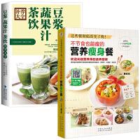 营养餐+榨汁机果汁食谱大全书饮料饮品 21天食谱三餐书大全 吃什么减脂健身餐食谱书