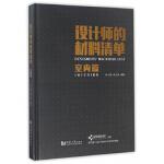 【正版现货】设计师的材料清单:室内篇 朱小斌 9787560874500 同济大学出版社