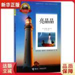 接力国际大奖儿童文学书系 亮晶晶 [美] 辛西娅・角�x 9787544848985 接力出版社