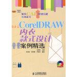 【包邮】 CoreIDRAW内衣款式设计案例精选(附光盘) 马仲岭,郭文静,罗春燕著 9787115168900 人民