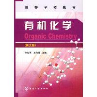 有机化学(英文版)