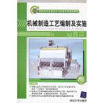 机械制造工艺编制及实施(高职高专机械设计与制造专业规划教材)