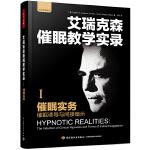 万千心理·催眠实务——催眠诱导与间接暗示