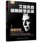 万千心理・催眠实务――催眠诱导与间接暗示