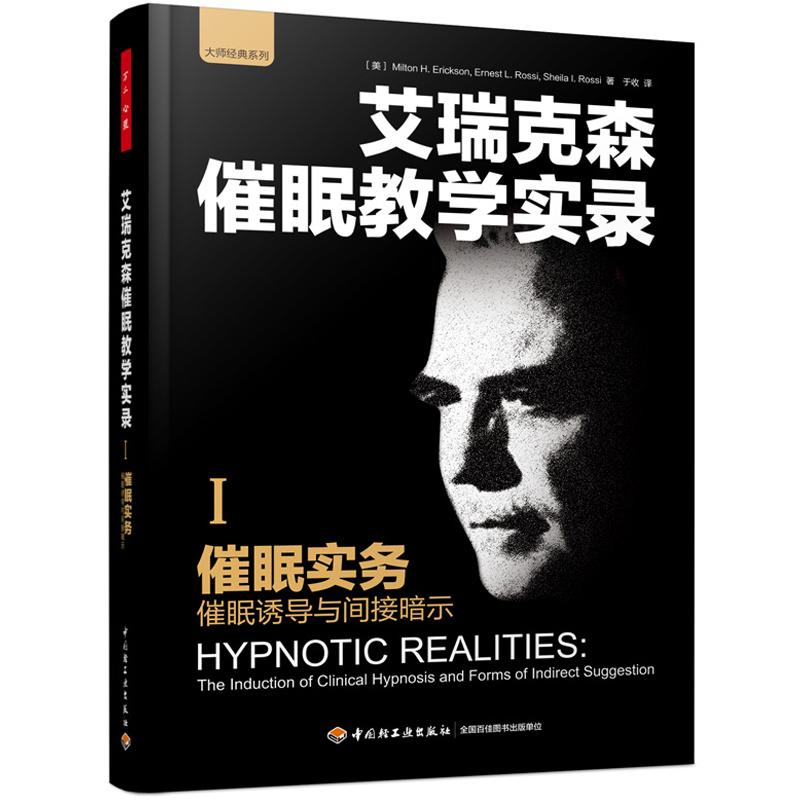 万千心理·催眠实务——催眠诱导与间接暗示 催眠之父艾瑞克森催眠教学实录系列