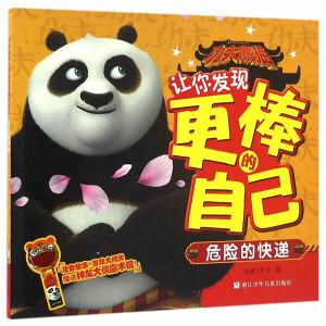 功夫熊猫让你发现更棒的自己:危险的快递