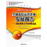 全球电信运营企业发展报告2010-2011(第二版)――财务竞争力与可持续发展