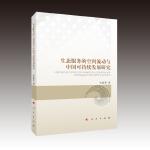 生态服务的空间流动与中国可持续发展研究(L)
