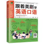 跟着美剧学英语口语(用经典美剧对白学习外国人都在用的生活会话,让你轻松学会英语表达!)