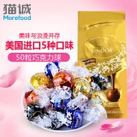 【年味狂欢 爆品直降】美国进口 瑞士莲软心精选巧克力50粒分享装600g 进口零食 糖果巧克力