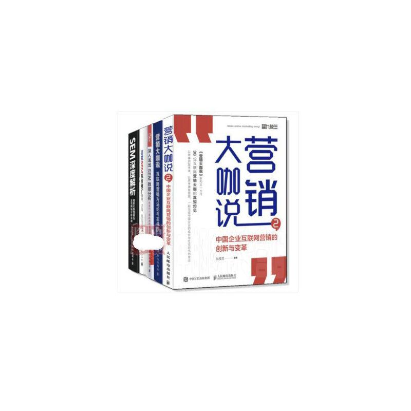 营销大咖说1+2+SEM深度解析+百度SEM竞价推广 +深入浅出SEM数据分析(套装全5册)