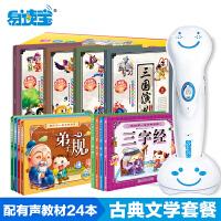 易读宝点读笔E9000B升级版 儿童英语早教机0-3-6岁幼儿早教机