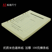 力路A5活页笔记本替芯6孔活页芯A5六孔活页内芯100张100克道林纸