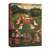 油画之父:凡 艾克作品赏析 [意]西蒙尼・法拉利 9787569922172 北京时代华文书局