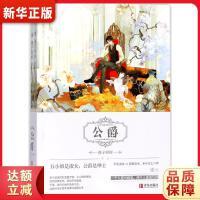 公爵(共2册) 燕子回时 青岛出版社