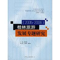 桂林旅游发展专题研究 李志刚 9787503230615 中国旅游出版社