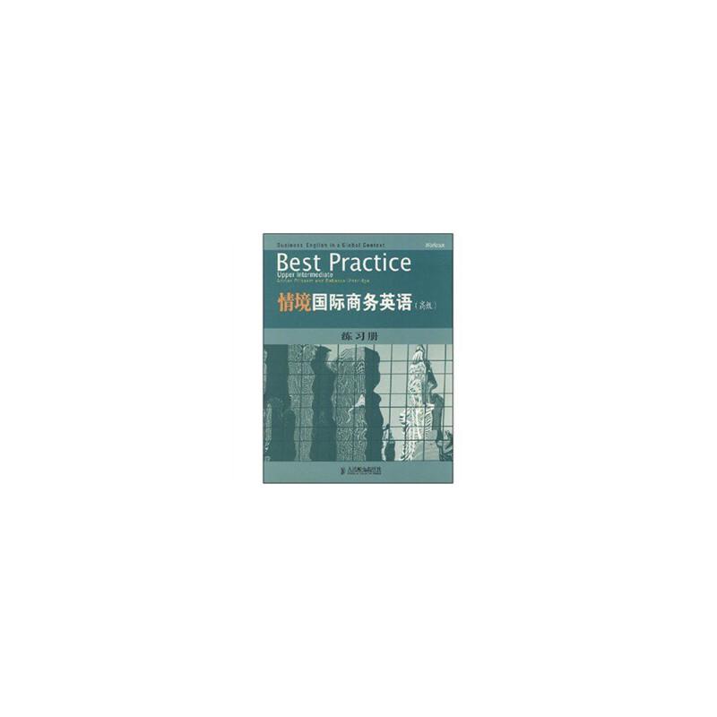 情境国际商务英语(高级) 练习册