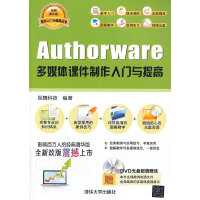 Authorware多媒体课件制作入门与提高(配光盘)(软件入门与提高丛书)