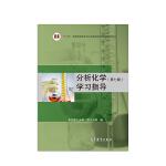 分析化学(第七版)学习指导