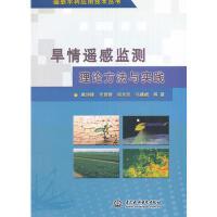 遥感水利应用技术丛书  旱情遥感监测理论方法与实践