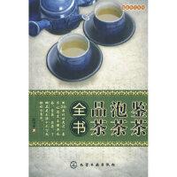 【新书店正版】家庭茶艺系列--鉴茶、泡茶、品茶全书陈绍宽9787122072207化学工业出版社