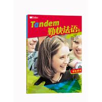 勤快法语(2)(学生)(配CD)(Tandem)――法国驻华大使馆推荐,着眼于语言交际能力的培养 田妮娜 外语教学与研