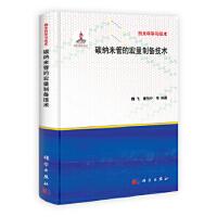 碳纳米管的宏量制备技术魏飞科学出版社9787030336217