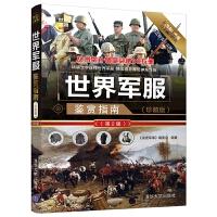 正版全新 世界武器鉴赏系列:世界军服鉴赏指南(珍藏版)(第2版)