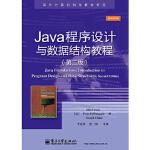 【包邮】 Java程序设计与数据结构教程(第二版) John Lewis(J. 刘易斯) Peter DePasqua