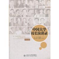 中国大学校长演讲录・毕业篇