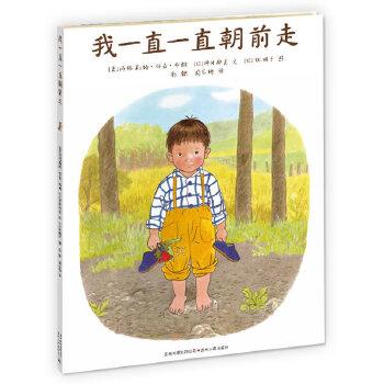 """我一直一直朝前走 林明子又一本关于孩童生活体验的图画书,讲述了小男孩 """"独自上路""""的小事件。当孩子*次对""""未知""""世界产生隐约的恐惧时,我们可以用温暖的方式鼓励他们,帮助孩子获得勇气和成长的力量。(蒲公英童书馆出品)"""
