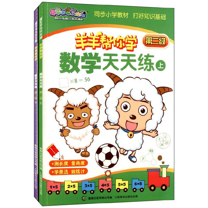 喜羊羊与灰太狼羊羊帮你学 数学天天练  第二级 (上/下)