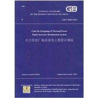 火力发电厂海水淡化工程设计规范GB/T50619-2010