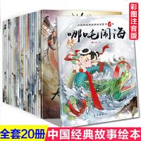 正版10册中国动画经典哪吒传奇故事书 一年级课外书二三年级必读儿童书籍 7-10岁儿童绘本故事书4-6岁注音版哪吒闹海