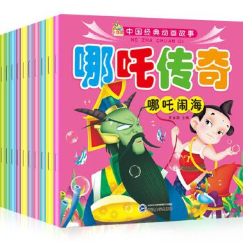 正版10册中国动画经典哪吒传奇故事书  一年级课外书二三年级必读儿童书籍 7-10岁儿童绘本故事书4-6岁注音版哪吒闹海书图画书畅销童书